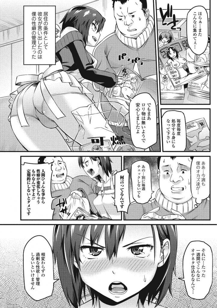 【エロ漫画】圧迫フェチの管理人さんに完全に襲われました!パンこきされてフルボッキ!逆和姦エロ漫画本!【折口】