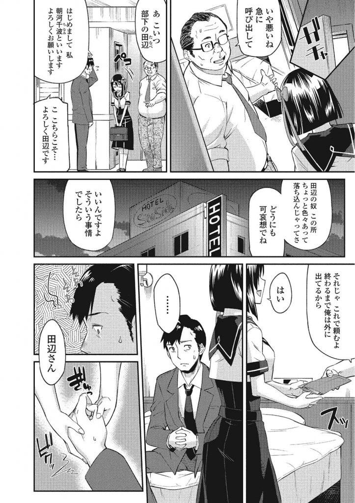 【エロ漫画】お嬢様JKがイケナイご奉仕!オナホ手コキに二穴同時!奉仕精神に感服!睡眠輪姦!【折口】