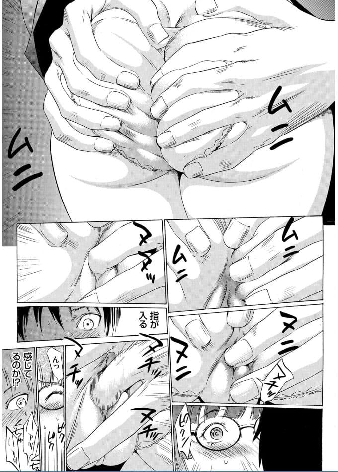 【連載・第2話】おにれんぼ (第二話) !つかまえた!やっと!!【女子高生強姦エロ漫画】