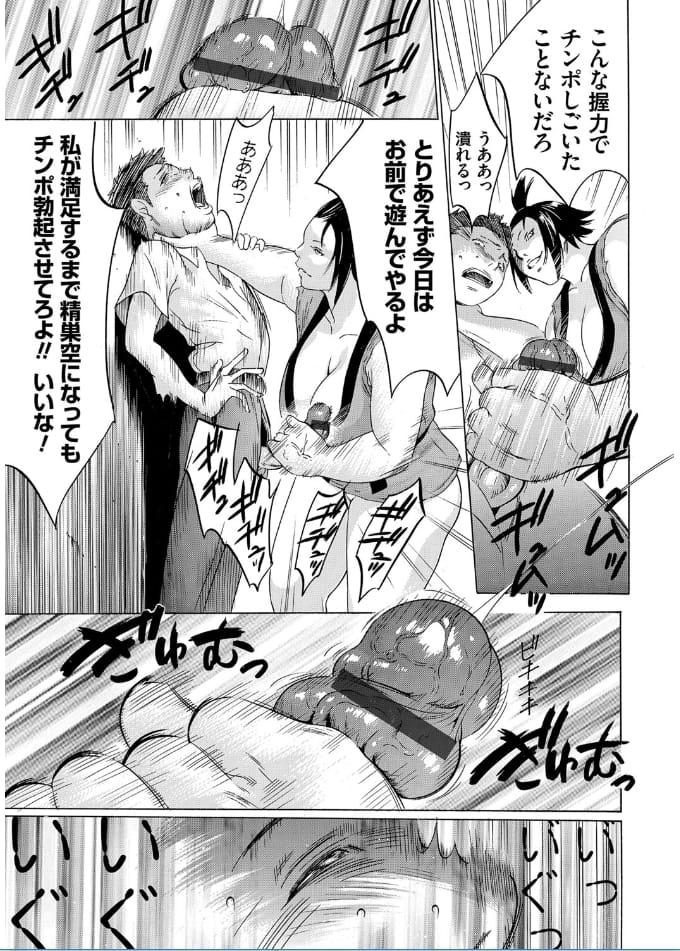 【連載・第3話】おにれんぼ (第三話) !エクストラコースでっ!【女子高生逆強姦エロ漫画】