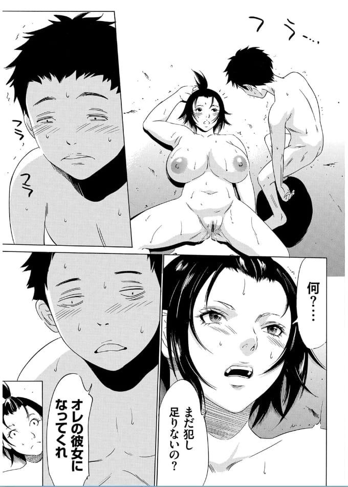 【連載・最終話】おにれんぼ (最終話) !してぇんだろ?SEX!【女柔道部逆強姦エロ漫画】