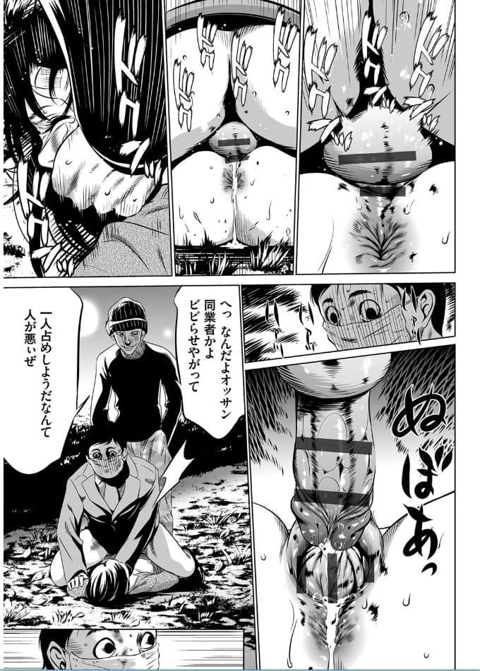【エロ漫画】夜の公園・・逃げる女子高生!レイプ魔に追われてるのを助けてくれたのはレイプ魔でした!【さいこ】