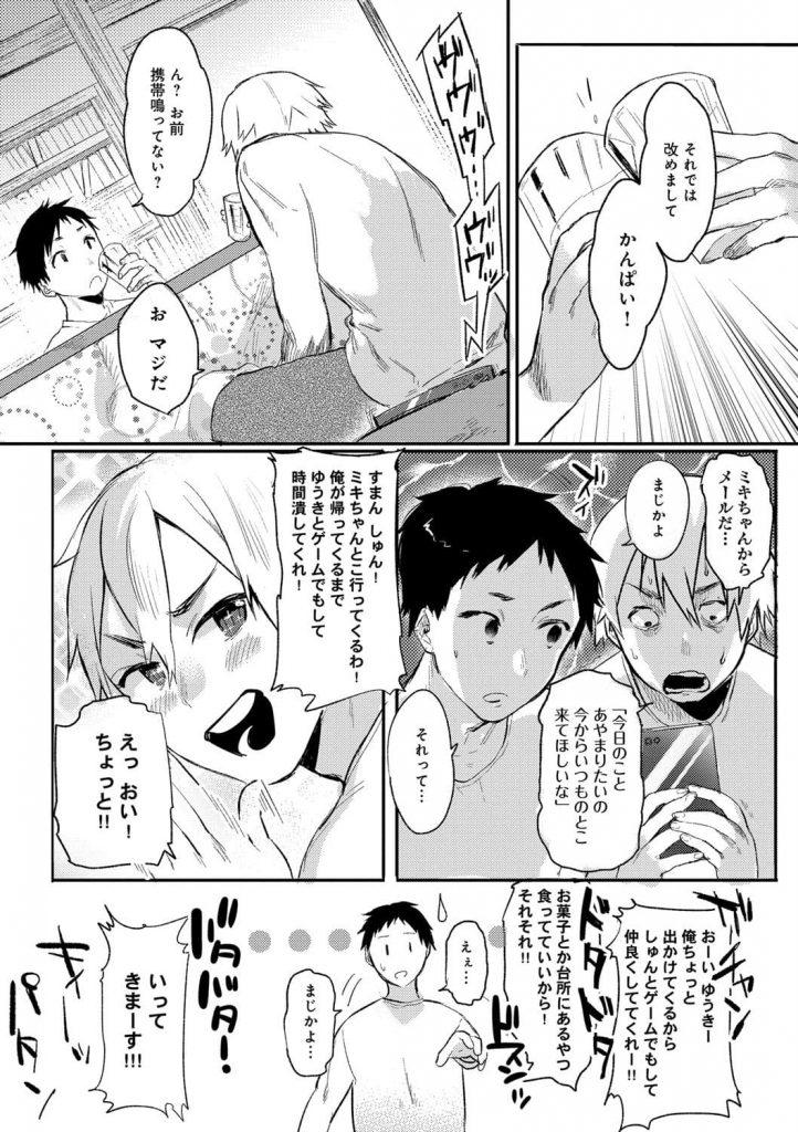 【エロ漫画】友達の弟と風呂に入ったら…ん?体つき丸み帯びてねーか?…って女の子じゃんか!初えっちエロ漫画!【ユズハ】