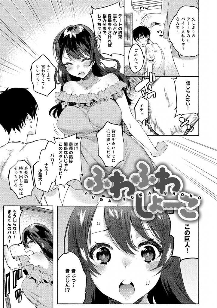 【エロ漫画】デートの日を忘れてて長身巨乳の彼女と喧嘩した!こんな時にナンパでもされたら女は直ぐにやっちゃうよ!【ユズハ】