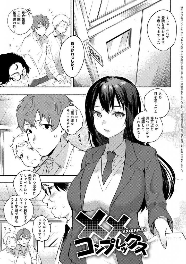 【エロ漫画】付き合っているのになかなかヤらせてくれない先輩彼女!どうやら陥没乳首が恥ずかしかったみたい!ツンデレ初エッチ!【ユズハ】