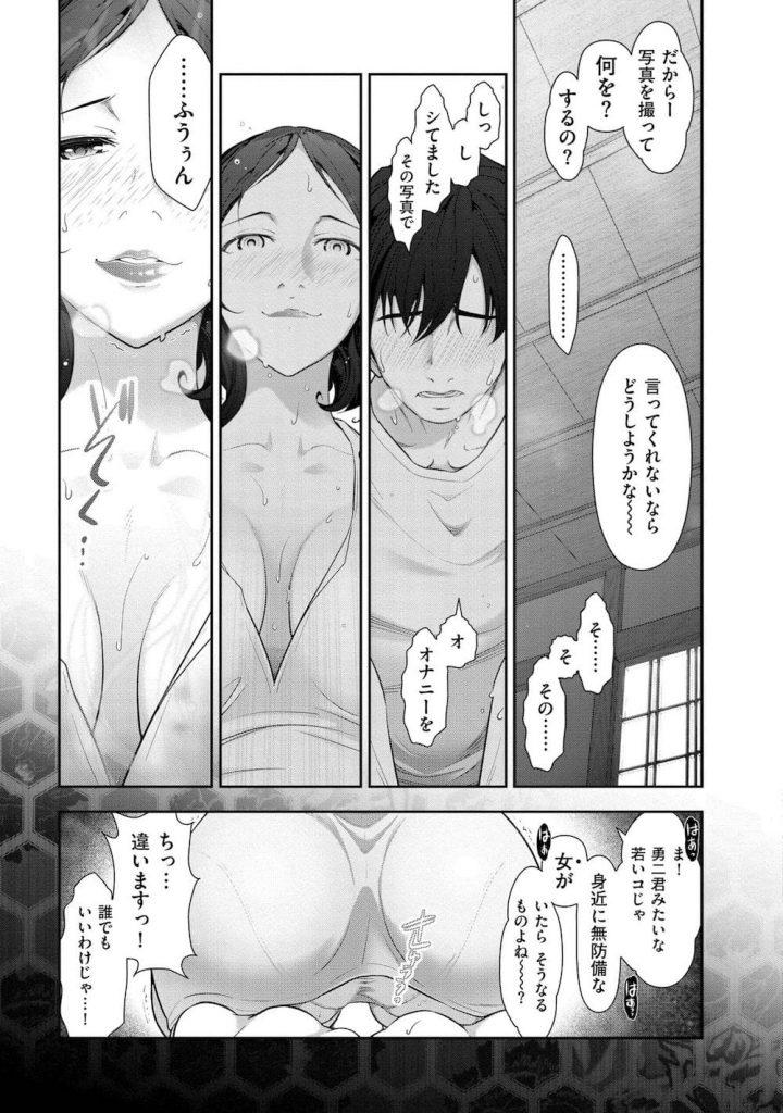 【連載・第1話】一番記憶に残ったSEXを女性が告白・・沼田 清美さん(34歳)の場合!!近所の年下青年をおそっちゃった!!【主婦・逆和姦・無料エロ漫画】