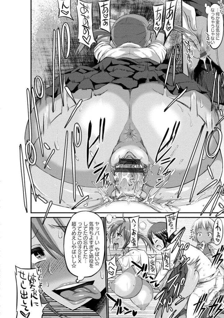 【無料エロ漫画】ビッチなアホギャルに犯される少年!ギャル二人の舌使いが、ヤバいことになってます!淫乱JK・ショタ・ハーレム!【ぶーちゃん】