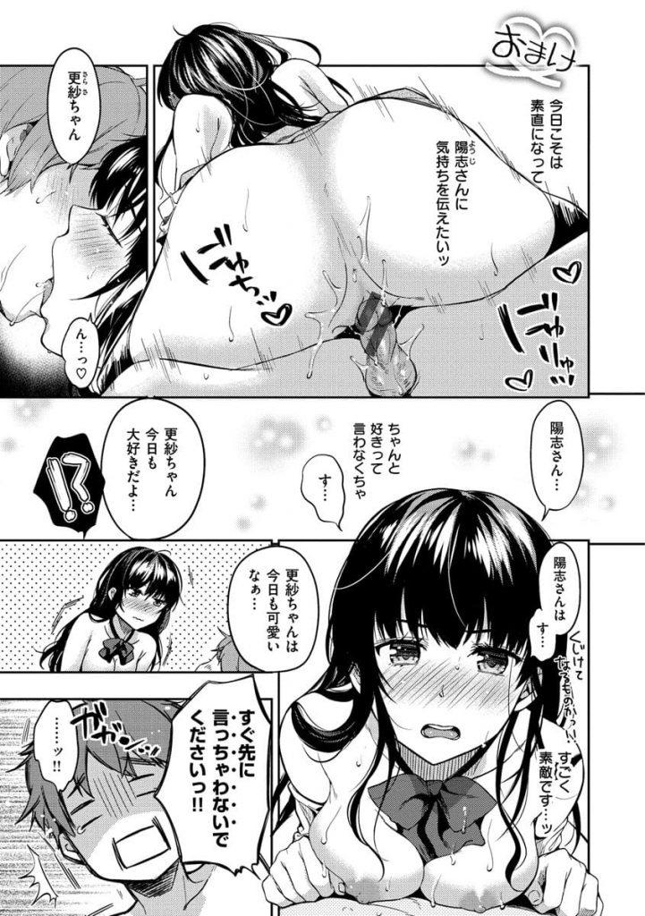 【エロ漫画】妹の友達!黒髮ロングのJKが急にチンコをさすってきた!いいんですよねヤっちゃっても!【桃月すず・女子高生・逆和姦・いちゃラブ・無料エロ漫画】