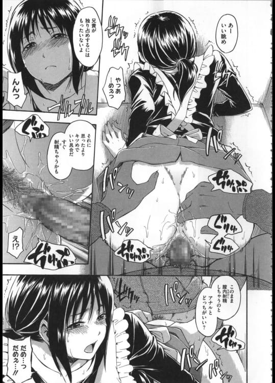 【エロ漫画】兄貴の奥さんを寝取ってやった!奥さんが隠していたバイブを発見!兄貴が酔いつぶれてるから!!【鶴田文学】