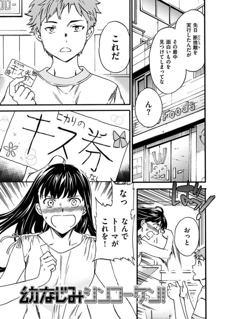 【エロ漫画】幼馴染が小学生の時にくれた『キス券』をはけーん!期限、書いてなかったから今使えるか聞いてみた!ツンデレ初エッチ!【Cuvie】