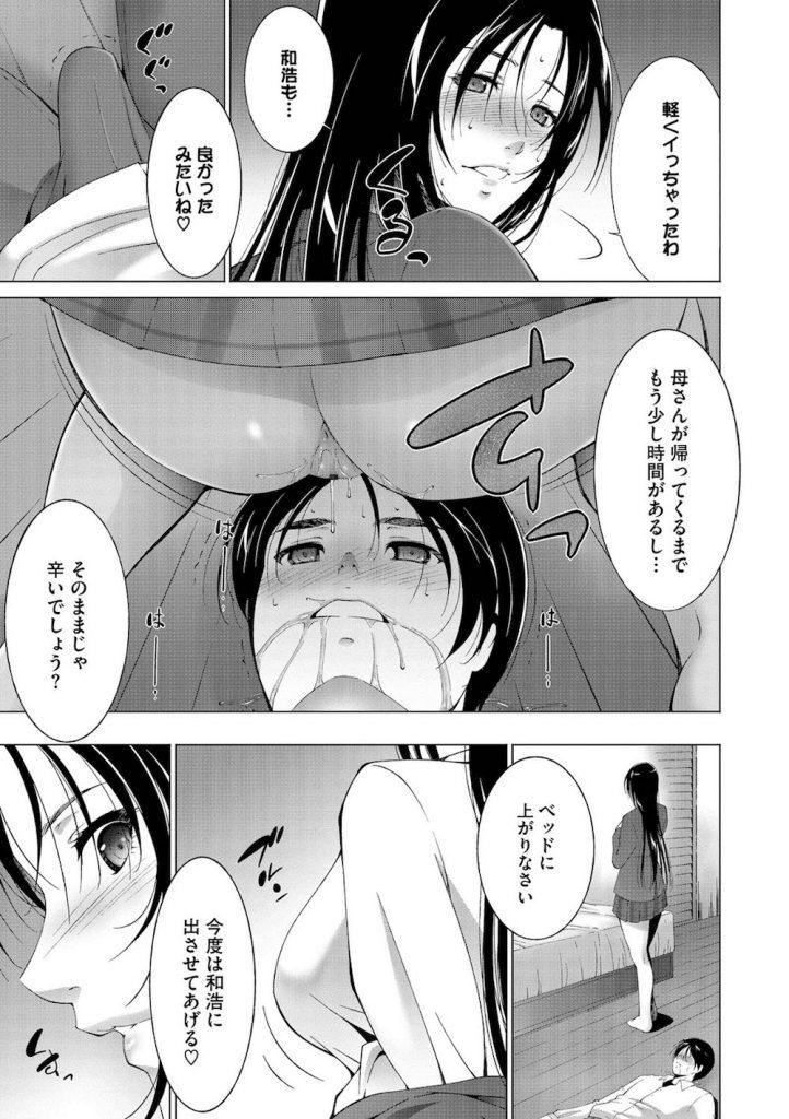 【エロ漫画】弟に顔面騎乗でオシッコを飲ませるSな姉!飲尿してチンコが勃っちゃうMな弟!近親相逆和姦エロ漫画!【東磨樹】