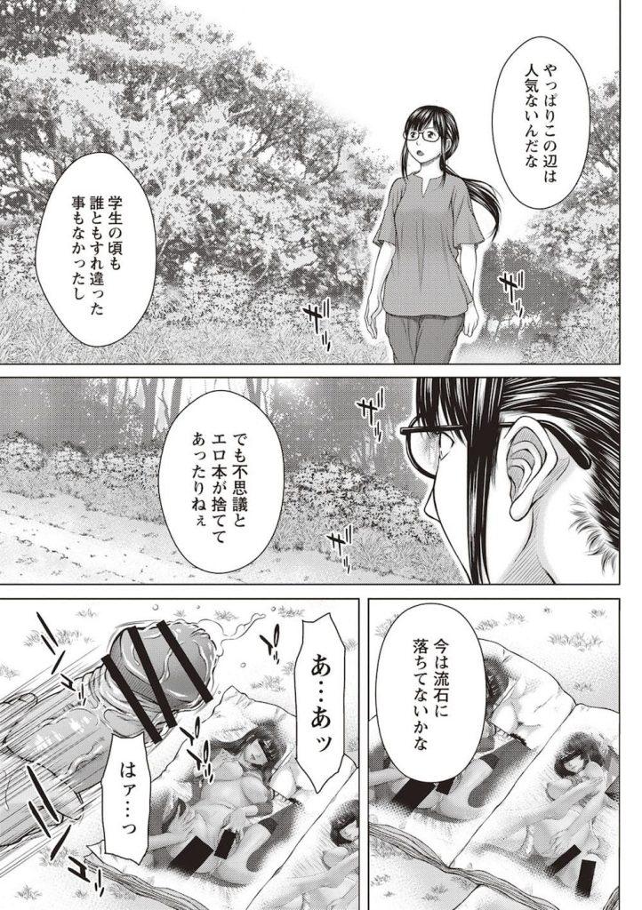 【エロ漫画】オカズ林道…エロ本が落ちてる林道の事!今日はエロ姉さんも落ちていたよ!【ウエノ直哉】