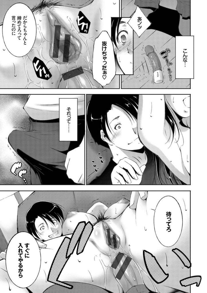 【エロ漫画】弟が帰宅したら目隠し・緊縛の姉が彼氏とSEX!悪ノリで姉に挿入しちゃった弟!何かが弾け飛んだ弟!病み化近親相姦エロ漫画!【東磨樹】