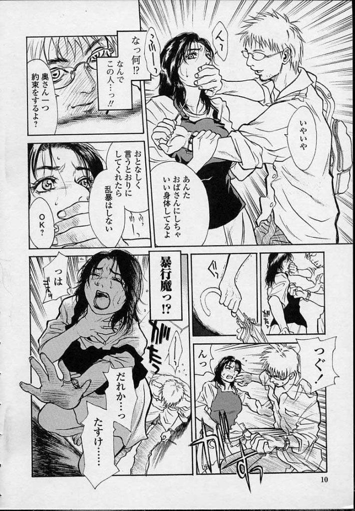 【長編・前編】show Down -前編- !昼下がり・・恐怖は突然やって来た!!【人妻強姦エロ漫画】