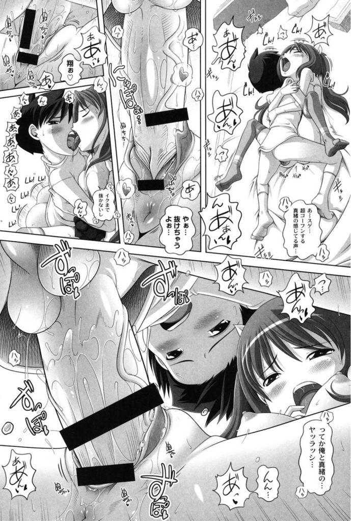 【エロ漫画】JSカップルが四六時中SEXしてる!生えかけの陰毛をペロペロしてるよ!てか、やりすぎじゃね!小学6年生いちゃラブエロ漫画!【Low】