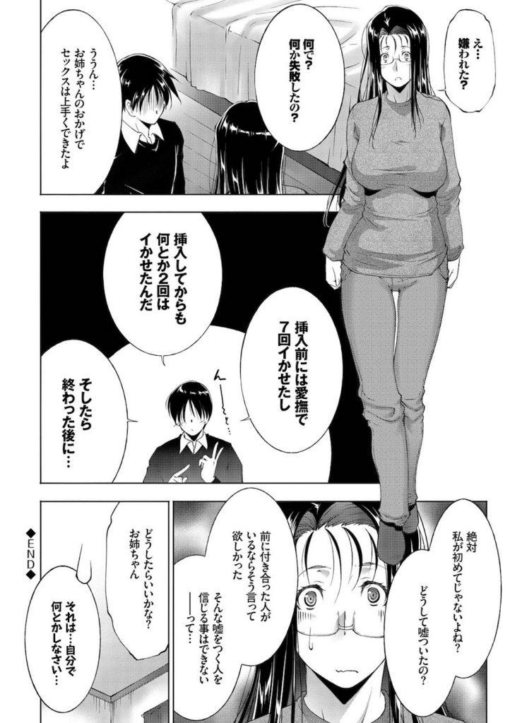 【エロ漫画】僕の姉さんはセックスの先生!初体験で上手に出来る様に、いつも教えてくれる!姉・近親相姦・開発・無料エロ漫画!【東磨樹】