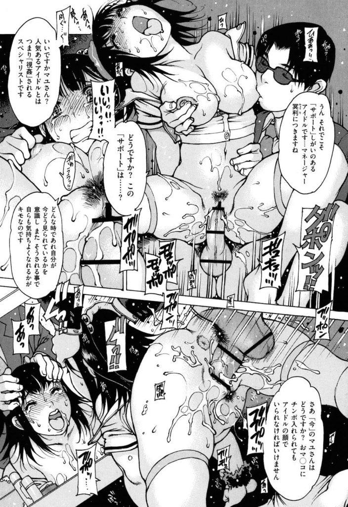 【シリーズ・NO.1】芸能界を裸一貫でイキ抜く『はぐれアイドル』!高島マユちゃんはダメっ子!挿入られるとアヘッちゃう!【芸能人・御奉仕・お仕置き・無料エロ漫画】