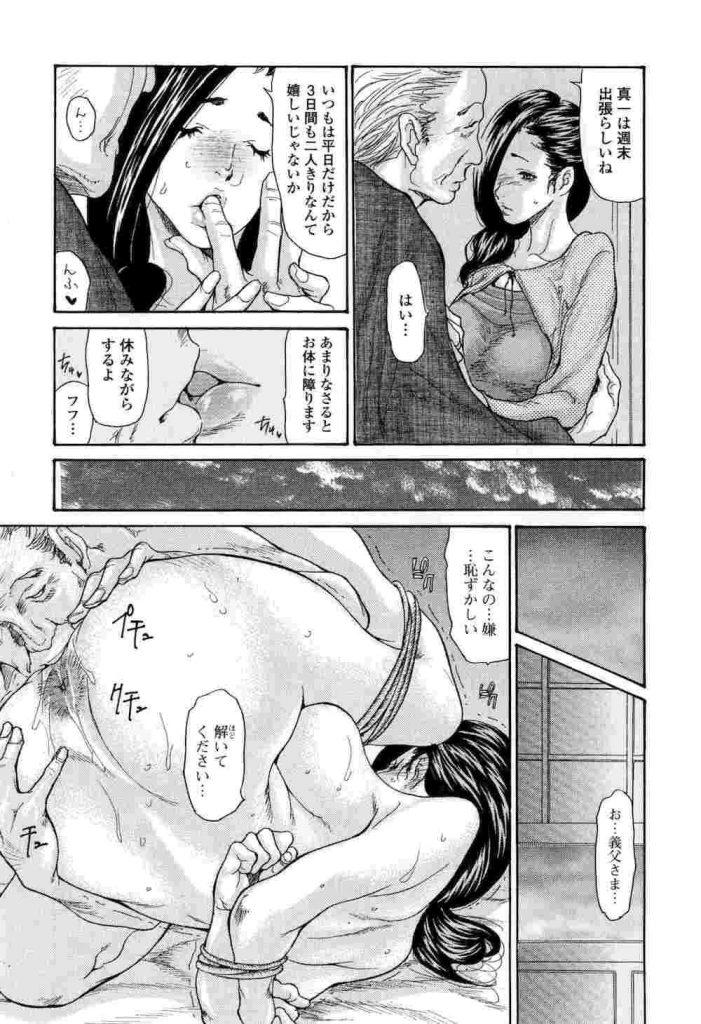 クンニジジイ降臨!!夫が出かけてからの情事!!義父さんは挿入せずに只々、舐めるだけ!!【義理の娘寝取り漫画】