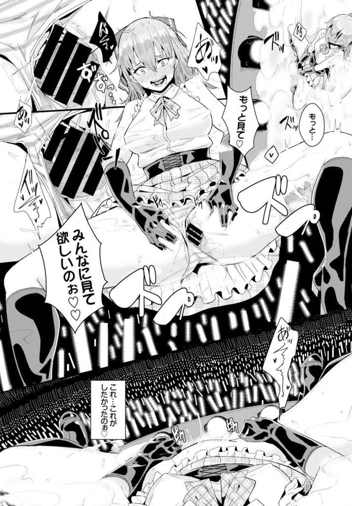 【エロ漫画】ビッチアイドルに透明人間をプレゼント!ステージ上でM字開脚背面騎乗!ファンにオマンコ観せちゃった!芸能人・淫乱・和姦!【ユモテリウス】