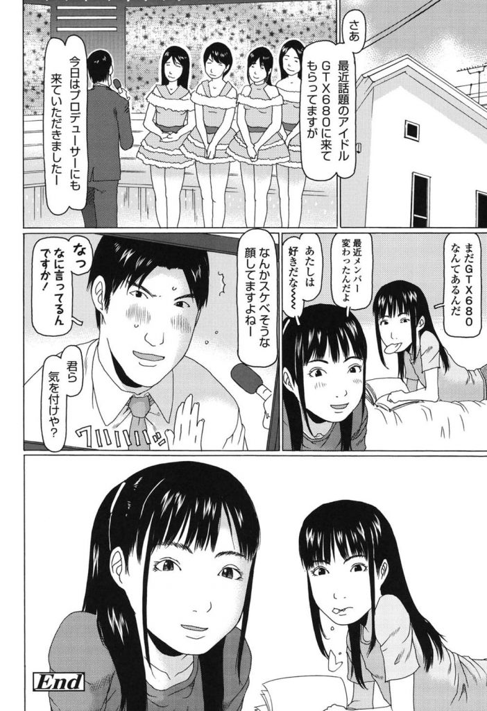 【エロ漫画】アイドルプロデューサーがJSを買っちゃてるよ!ひなちゃんはグッグッ!ほのかちゃんはぎゅにっぎゅにっ!だって!【EB110SS】