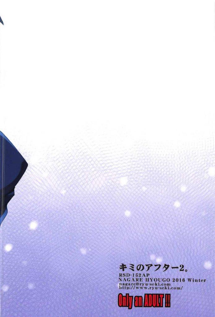 【シリーズ・NO.2】三葉がバスタオル一枚でチンコを洗ってくれたよ・・・三葉の岐阜訛りって、ほんと可愛いよね!!【君の名は。・いちゃラブSEX・無料エロ同人誌】