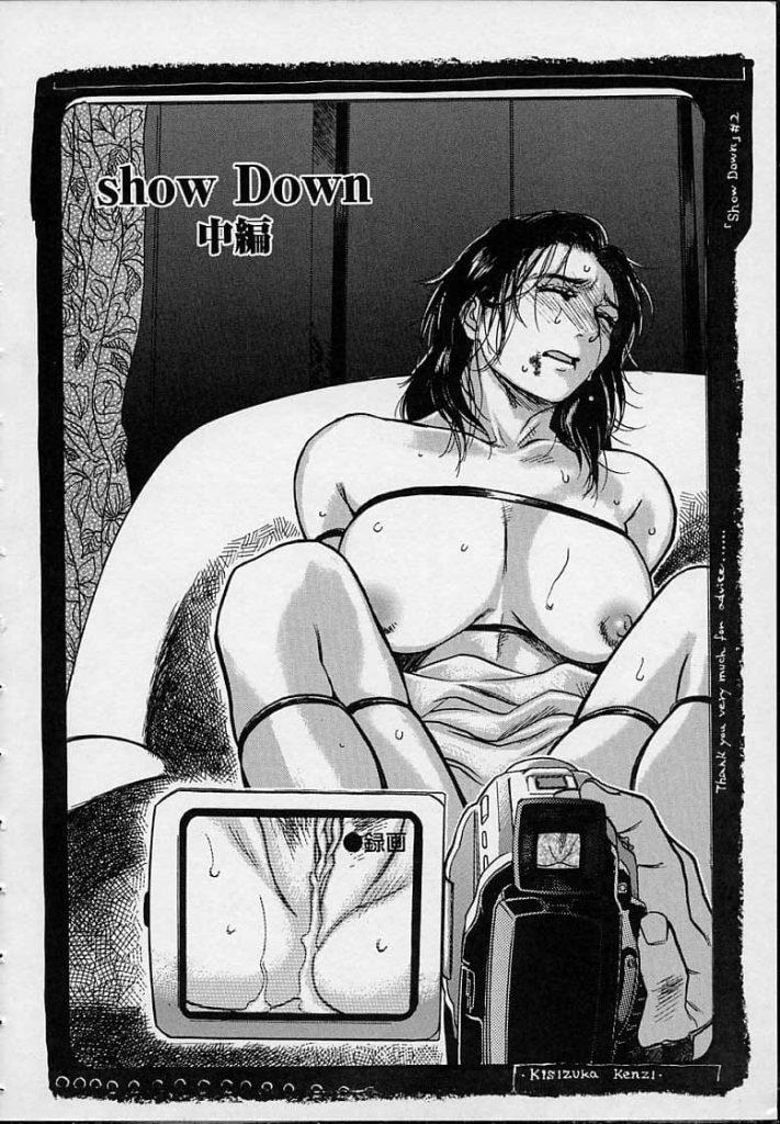 【長編・中編】show Down -中編- !レイプ魔に縛られ・・脅され・・言いなりに!!【人妻脅迫強姦エロ漫画】