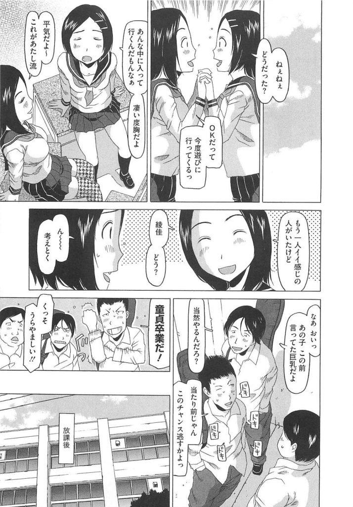 【エロ漫画】JC一年生で巨乳!最強キャラだからって、コロコロ男を変えちゃ〜ダメだよ!女子中学生・ビッチ・童貞・無料エロ漫画!【EB110SS】