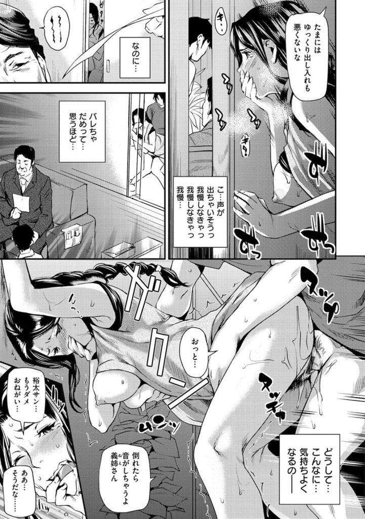 【エロ漫画】義弟とSEX・・旦那の後輩とSEX・・旦那の上司とSEX・・順番に三人と声出しNGセックスする嫁!淫乱浮気エロ漫画!【シオマネキ】