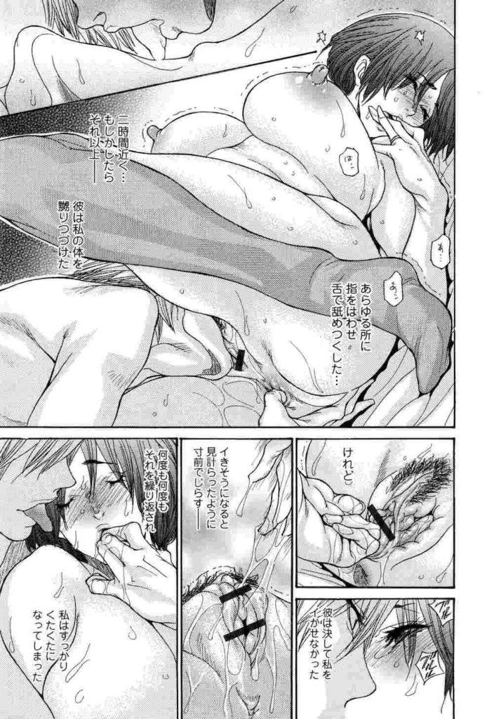 【前編】LOVE IS ALL -前- !短小・早漏の旦那をもつ巨乳人妻・・巨根の男に脅されて・・!【脅迫寝取りエロ漫画】
