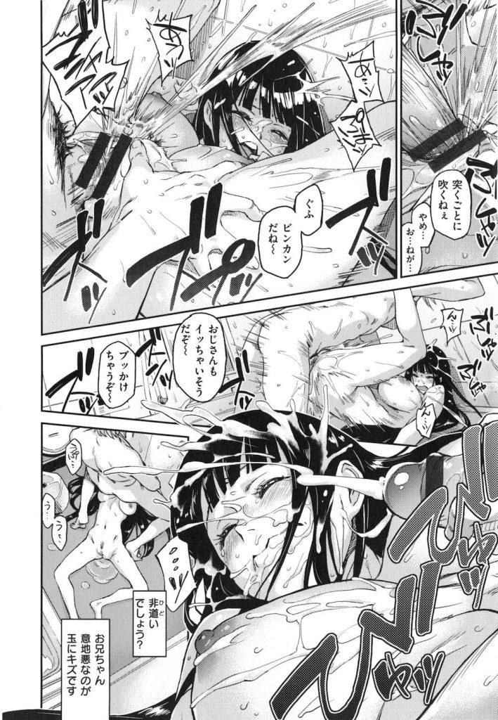 【エロ漫画】病んでる!完全に病んでるよこの娘!世の男性を『お兄ちゃん』と妄想!だから経験人数は1人だって!【三巷文】