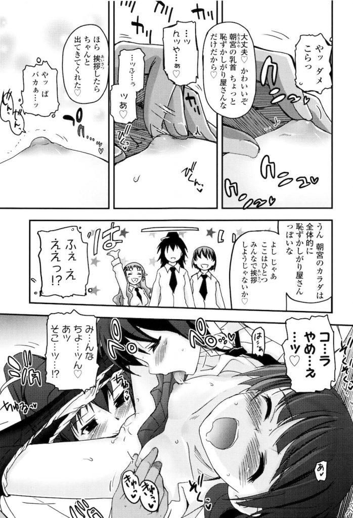 【長編】少女達の茶道ism -第3話- !部長・朝宮の初めてのSEX!!【JCハーレム初エッチエロ漫画】