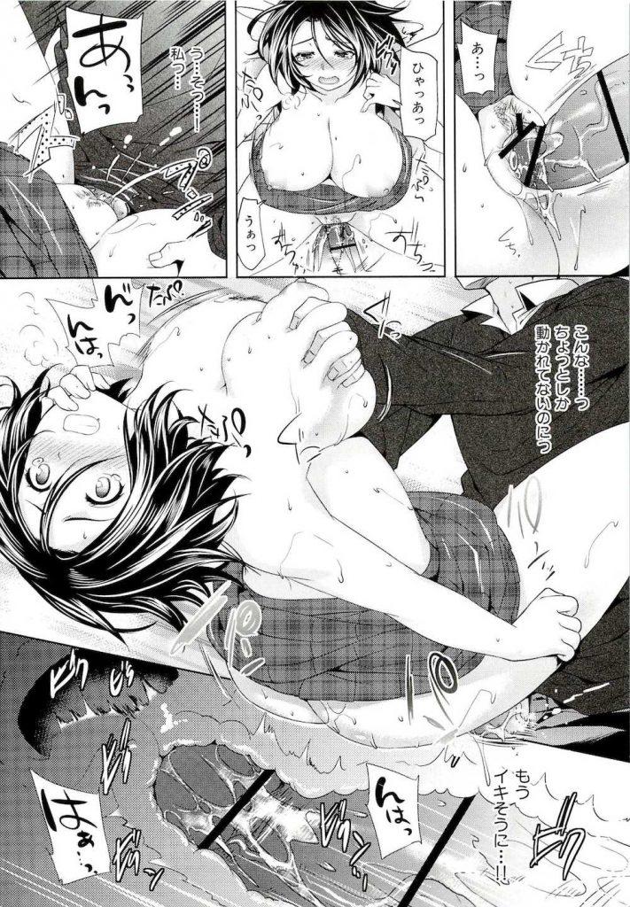 【エロ漫画】イケメンの焦らしプレイが…長いんじゃ〜!性癖のクセがスゴい!JK脅迫・寝取られ・無料エロ漫画!【狼亮輔】