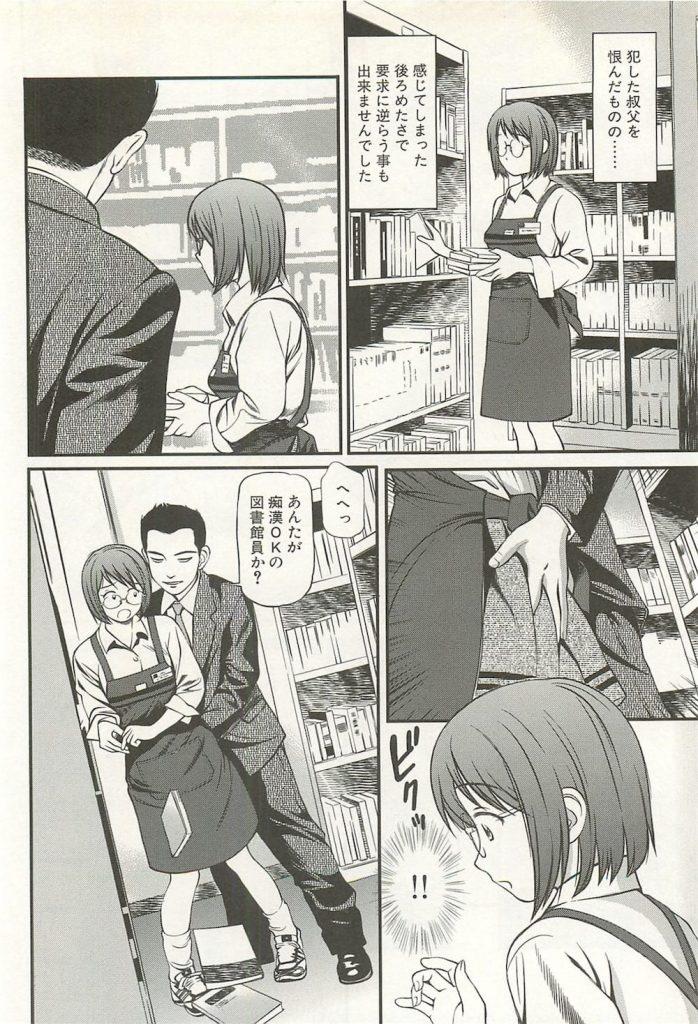 【エロ漫画】文字離れもここまで来たか!館員を痴漢してもいい図書館ができました!声出しはNGで!姪っ子・職員・乱交・売春・無料エロ漫画!【杏咲モラル】