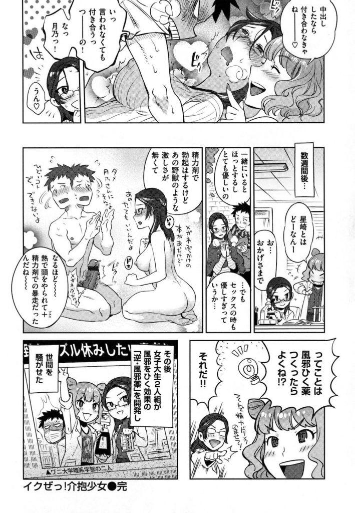 【エロ漫画】風邪薬と間違えて強力精力剤を飲み、理性崩壊!眼鏡っ娘の処女をいただいちゃう!JD3Pハーレムエロ漫画!【南北】