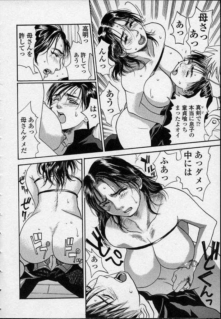 【長編・後編】show Down -後編- !息子と無理やりに・・衝撃のラスト!!【脅迫近親相姦エロ漫画】