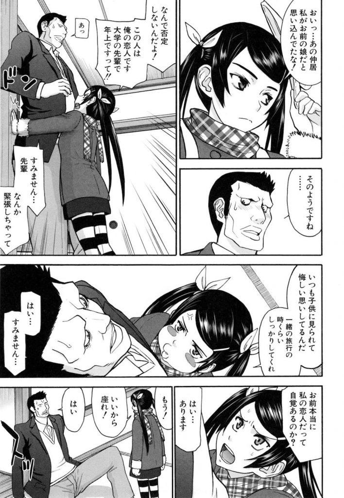 【エロ漫画】どう見ても小学生の女子大生!厳つい彼氏と温泉旅館に!仲居さんが近親相姦と勘違いしとる!【いのまる】