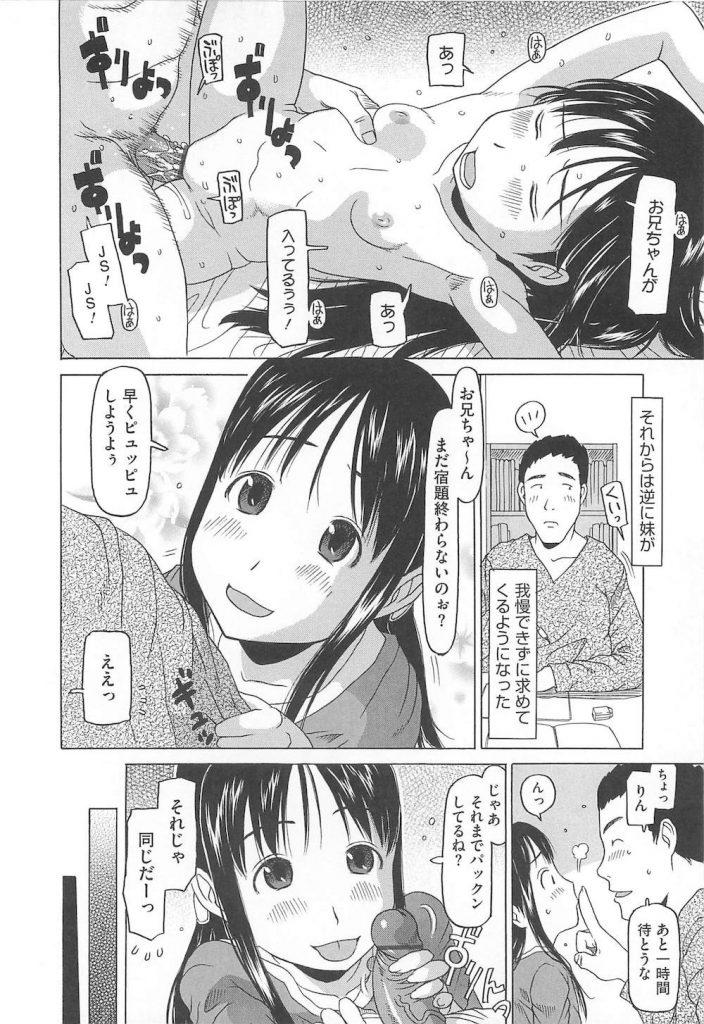 【エロ漫画】親の再婚でJCの妹ができた!我慢できずにヤっっちゃたら、淫乱S少女に!義妹・ビッチ・逆拘束・無料エロ漫画!【EB110SS】