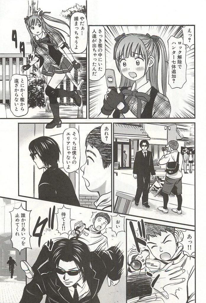 【エロ漫画】本気で逃げて!人気番組『逃走中』のハンターの中にストーカーが紛れ込んでいた!【杏咲モラル・アイドル・レイプ・無料えろまんが】