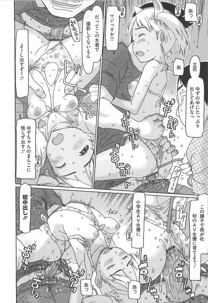 【エロ漫画】日焼けしたJSジュニアアイドルのゆずちゃん!実は経験人数が豊富なビッチ幼女だった!!【EB110SS】