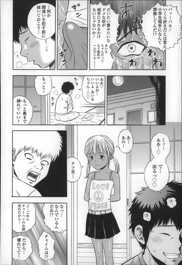 【エロ漫画】日焼けしたJSはお好きですか?変態ロリのみなさーん!日焼けあとJSはこちらですよー!【ザキザラキ・女子小学生・いちゃ初エッチ・無料エロ漫画】