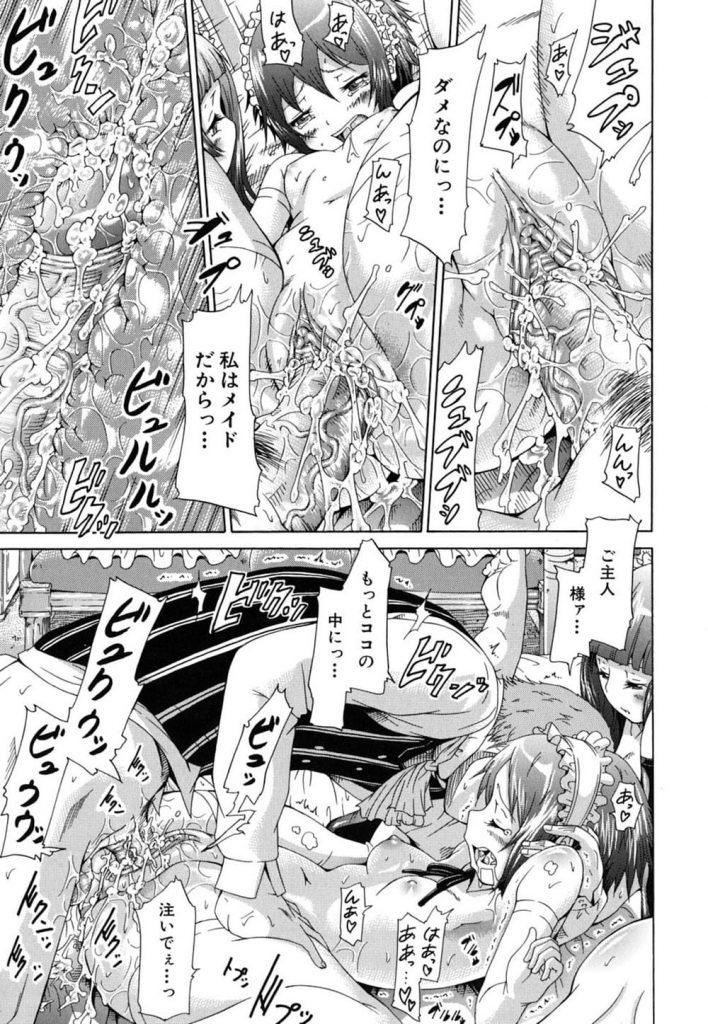 【エロ漫画】新米メイドのココちゃんは性欲が強い!ご主人様、専属メイドに決定いたしました!ご奉仕ハーレム・アダルト漫画!【赤月みゅうと】