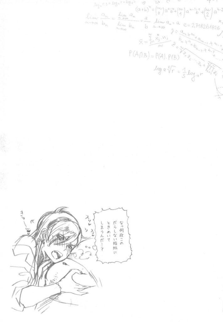 天才研究者のサラ班長!!破壊願望たっぷりの病み女だった!!モテない童貞くんとヤリたいらしい!!【上司ヤンデレエロ漫画】