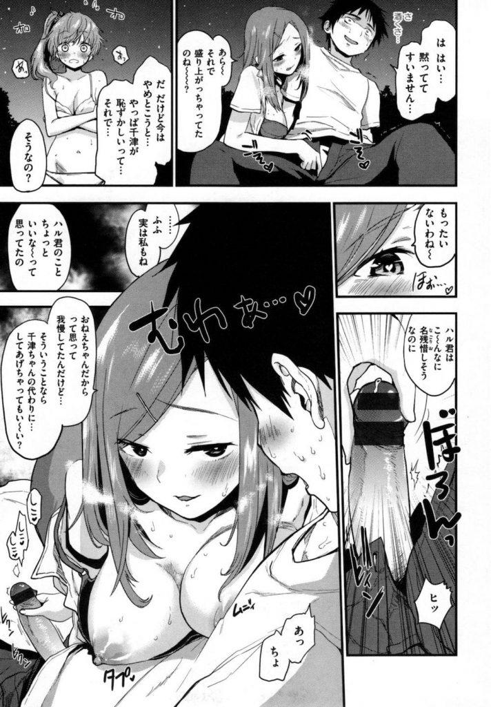 【エロ漫画】お姉さん!妹さんと付き合ったからって、嫉妬して顔面にオシッコかけないで下さい!幼馴染・いちゃ初エッチ・姉妹どんぶり・無料エロ漫画!【もず】