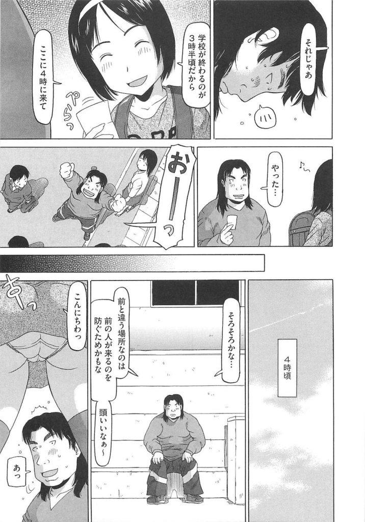 【前編】JSで売春したら、あかんやろ!・・・夢は漫画家なんや!コラ!顔面騎乗しながらベタ塗らない!!【女子小学生・売春・無料エロ漫画】