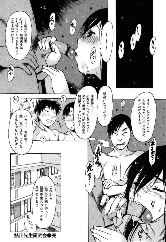 【エロ漫画】最高の裏クラブ活動!アイドル先生とセックスできる部活!入部希望いたします!教師・調教・乱交・無料エロ漫画!【西安】