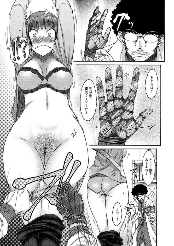 【エロ漫画】天才エロ博士が現れたぞー!発明品で女子アナが絶頂しまくってるんだが!アナウンサー・拘束・和姦!【イソラシ】