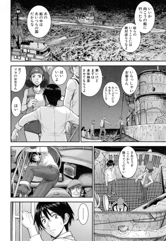 【エロ漫画】娼婦船『サイレント・マリー』!蟹漁船に乗った童貞レイジ!海のど真ん中で浮かび上がって来た潜水艦!【風俗アダルトマンガ・いのまる】