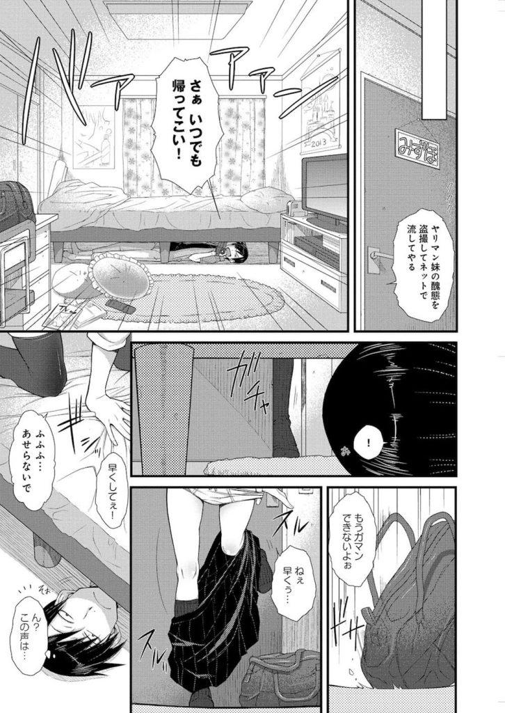 【無料エロ漫画】ムカつく妹のSEXを盗撮してやる!おっ始まった・・ってレズだったの妹よ!JK・百合・近親相姦!【イソラシ】