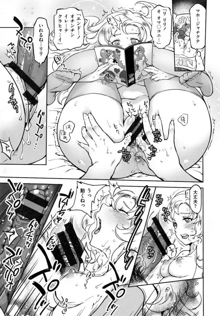 【エロ漫画】カタコトのオタク金髪少女のリリちゃん!同じアニメファンで意気投合!いちゃSEXすることに!【南北】