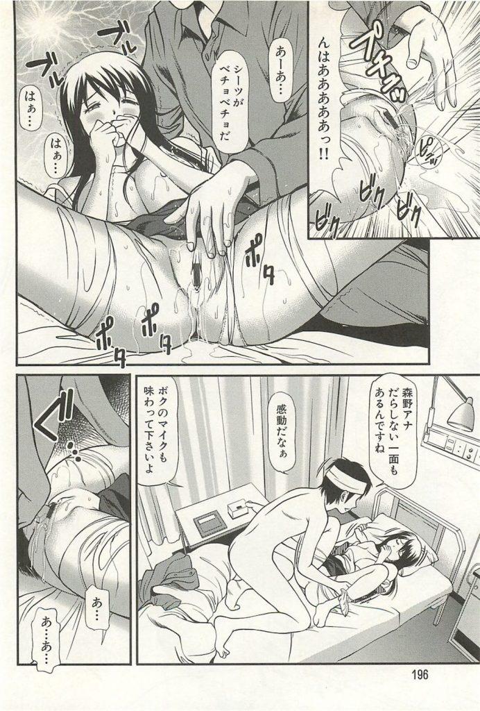 【エロ漫画】あ〜アイドル女子アナとヤリて〜なぁ!男の願望、上半期第1位に決定いたします!女子アナ・脅迫・輪姦・無料エロ漫画!【杏咲モラル】